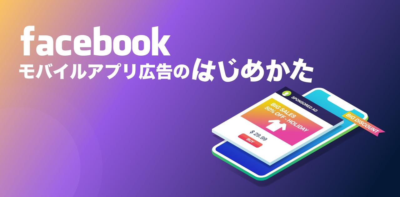 Facebookモバイルアプリ広告の設定から配信までのキホン