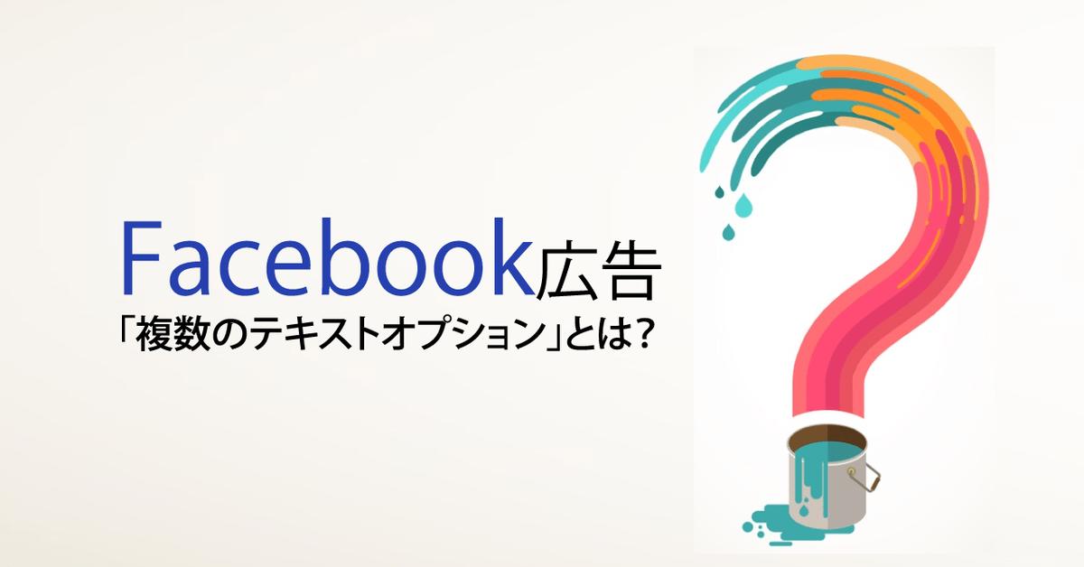 Facebook広告「複数のテキストオプション」とは?1つの広告で複数テキストを自動で組み合わせ