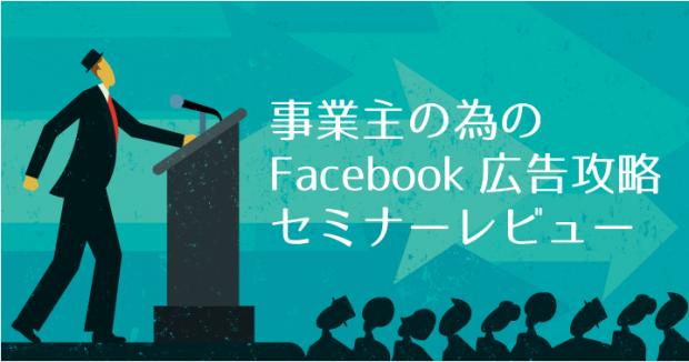 facebook-seminar-20160909-20161028_header