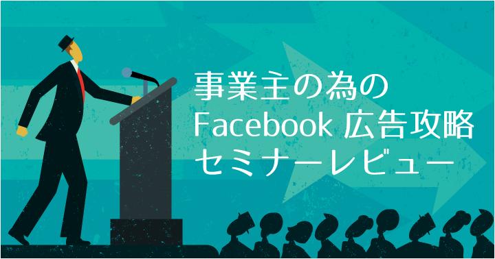 【セミナーレビュー】事業主の為のFacebook広告攻略セミナー
