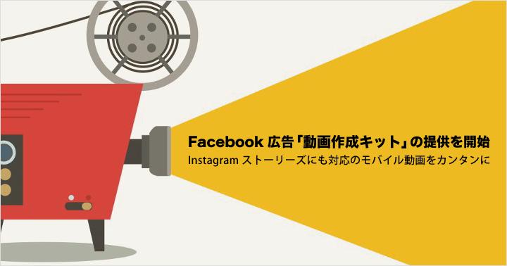 Facebook広告 「動画作成キット」の提供を開始:Instagram ストーリーズにも対応のモバイル動画をカンタンに