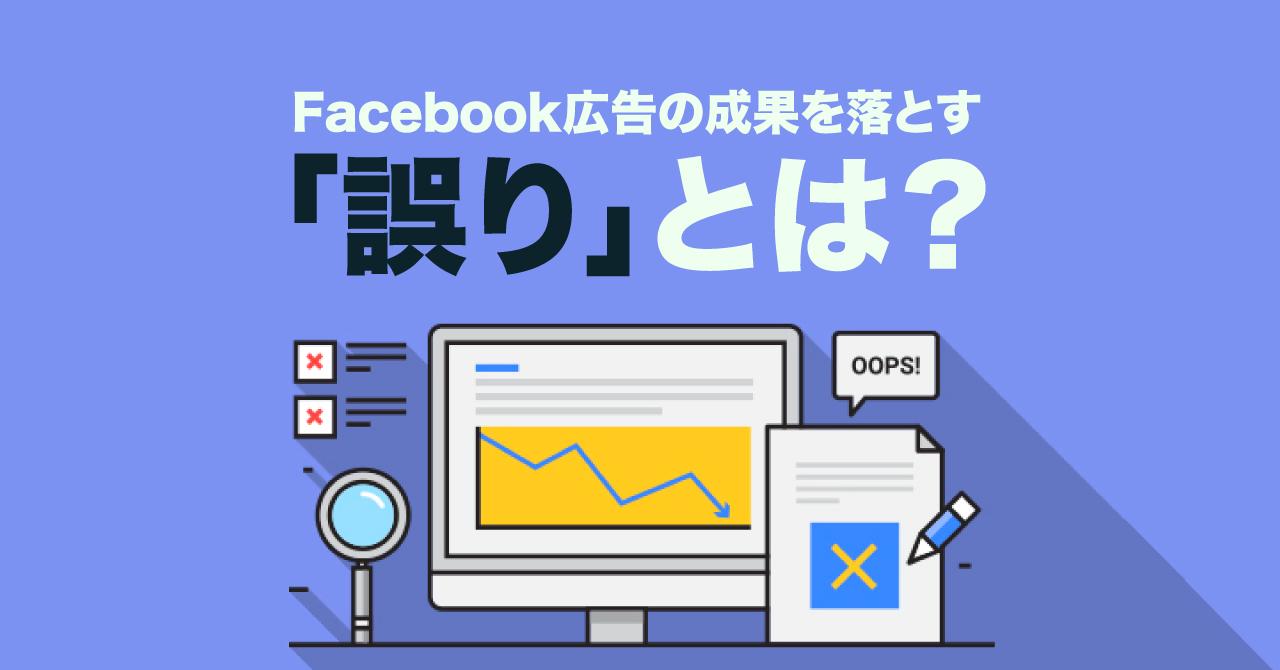 もしかしてこれが原因?Facebook広告の成果を落とす8つの誤り