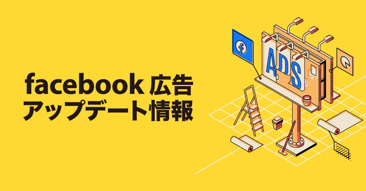 Facebook広告、A/Bテスト機能がアップデート|仮説検証から施策実行がよりスムーズに
