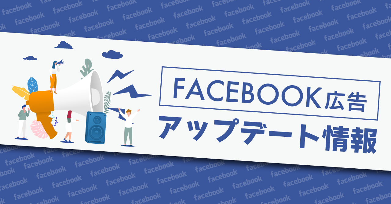 Facebookカルーセル広告、配置のアセットカスタマイズが可能に|Instagramストーリーズでもより使いやすく