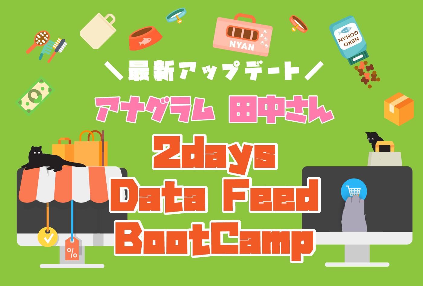 【大阪開催】10月3日(木)~4日(金) 、「知識ゼロから始める、データフィード広告『2days Data Feed BootCamp!』」を開催いたします