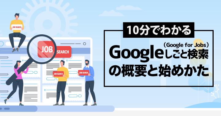 10分でわかる、Google しごと検索(Google for Jobs)の概要と対応方法
