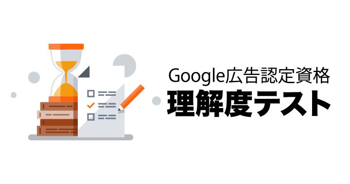 Google 広告認定資格・理解度テストの上手な活用方法
