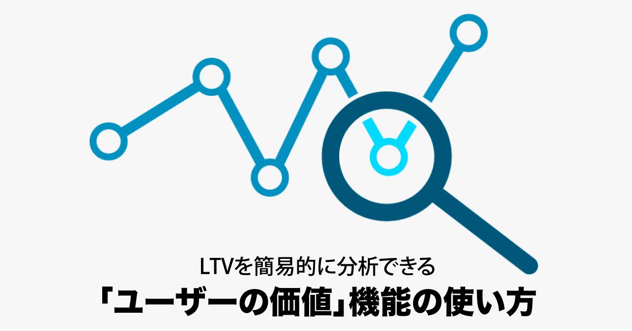 Google 広告、顧客のライフタイムバリュー(LTV)を簡易的に分析できる「ユーザーの価値」機能の使い方