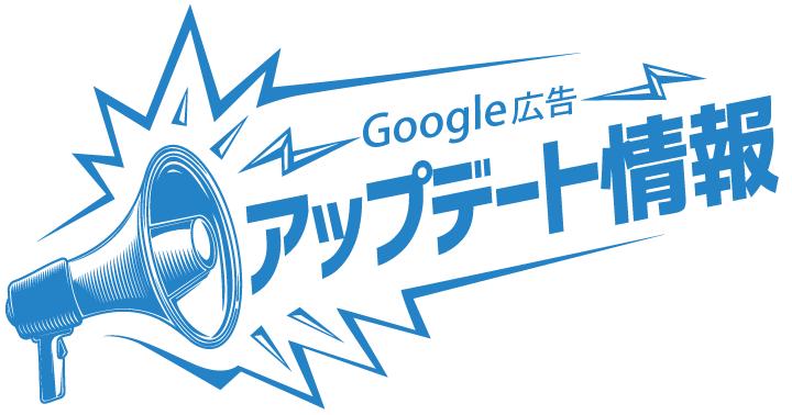 Google 広告エディターのバージョン1.2がリリース|おもな4つの機能をご紹介