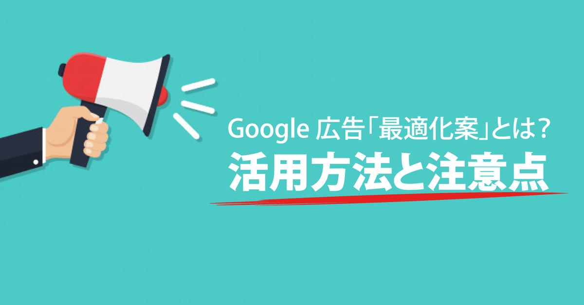 Google 広告「最適化案」とは?活用方法と注意点