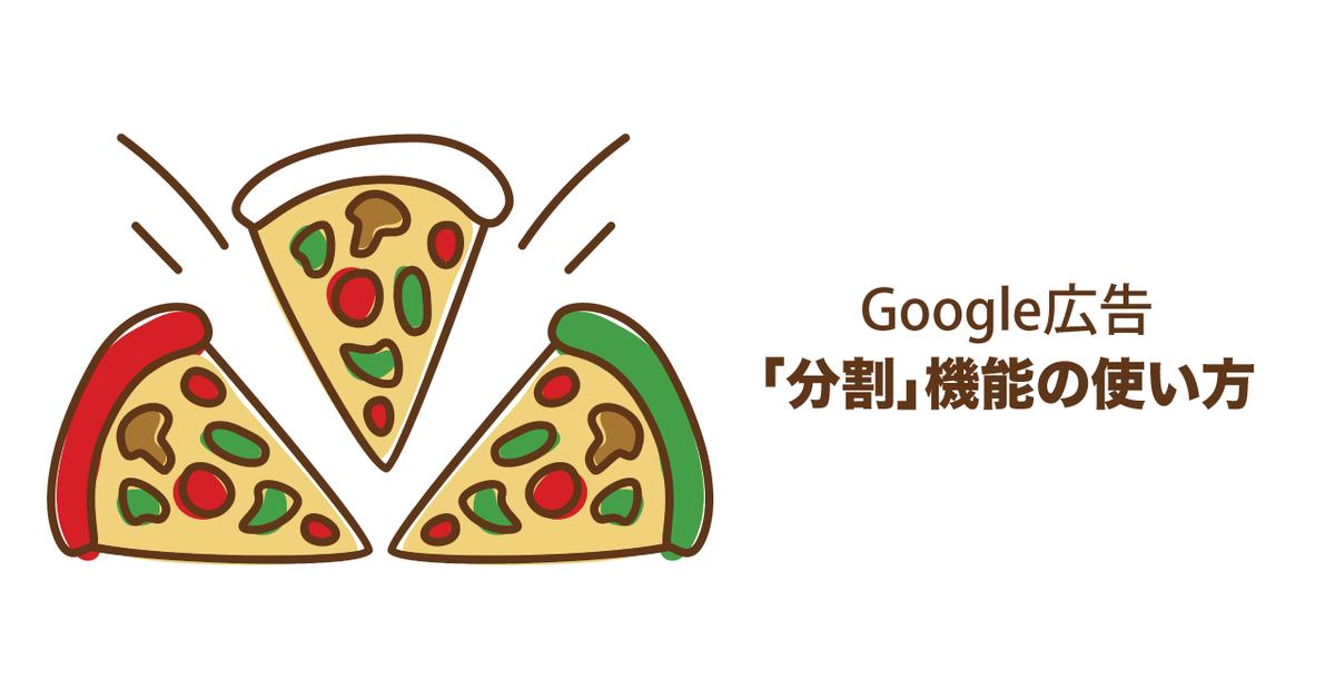 Google 広告「分割」機能の使い方|掲載結果を分類してより詳細に分析を