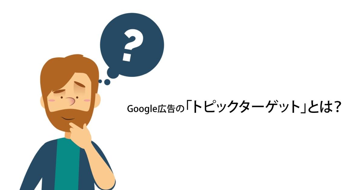 Google 広告の「トピックターゲット」とは?設定方法と便利な使い方