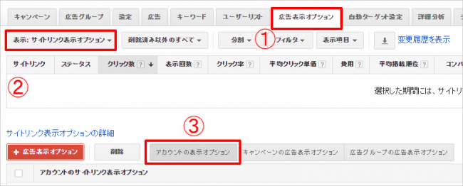 google-adwords-account-level-sitelinks_01
