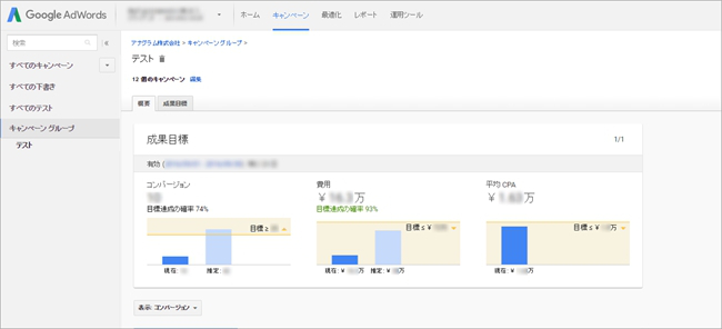 google-adwords-campaign-groups-and-performance-targets_05