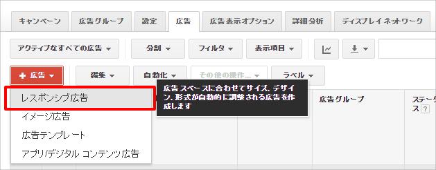 google-adwords-responsive-ads_01
