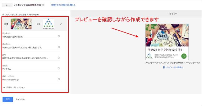 google-adwords-responsive-ads_02