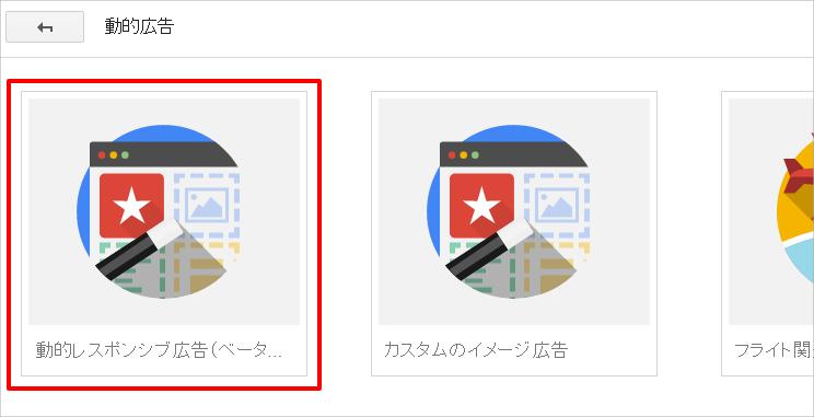 google-adwords-responsive-ads_05