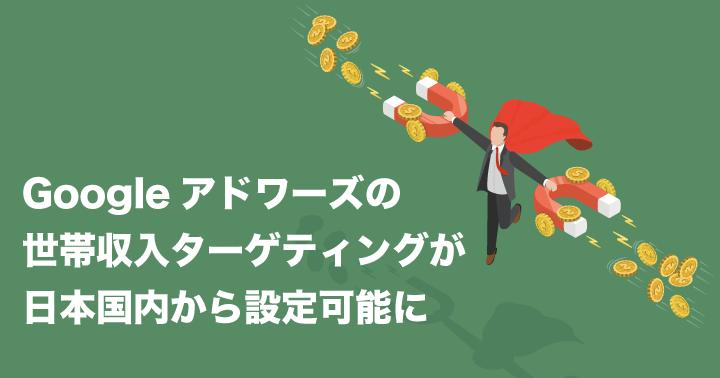 Google 広告(旧 アドワーズ)の世帯収入ターゲティングが日本国内からも設定可能に