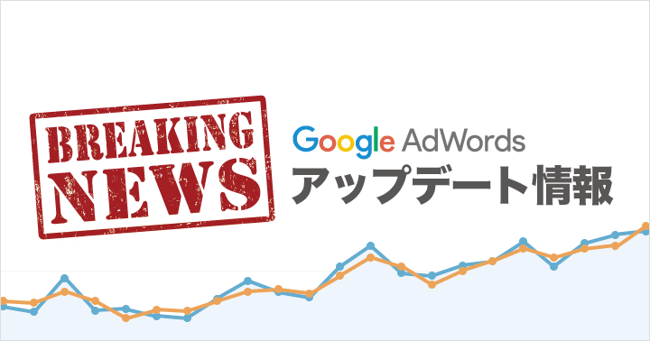google-adwords-update