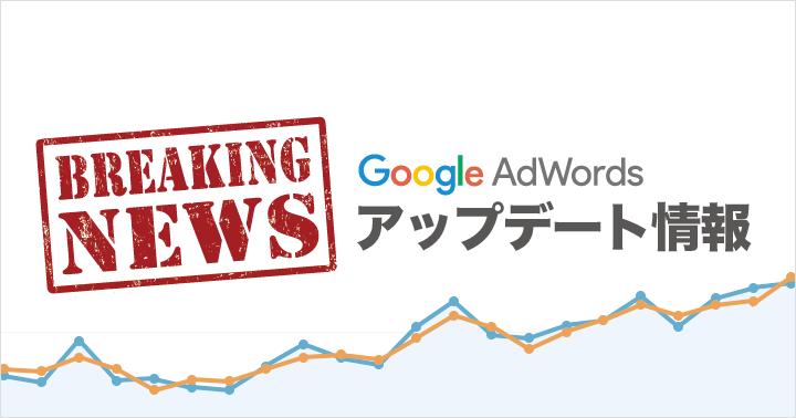 Google アドワーズ、品質スコア情報の表示内容に空(「–」)を導入へ