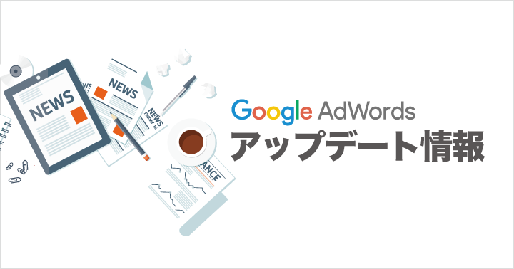Google Ad Grantsが大幅なポリシー改定。運用への影響から対処法、注意点まで