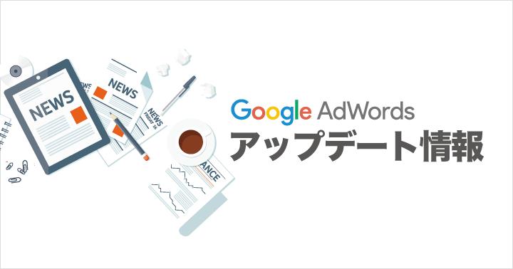 Google アドワーズ、検索連動型広告の広告ラベルを緑のアウトライン・白い背景に変更へ