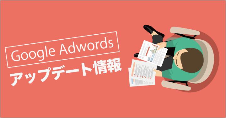 Google アドワーズに「IF関数」・「広告カスタマイザのデフォルト値設定」機能が追加