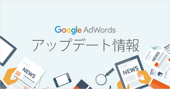 google-adwords-update_header02