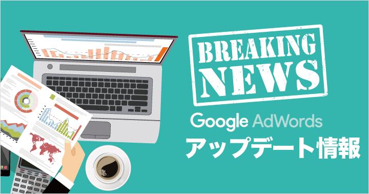 Google アドワーズ、「Ads Added by AdWords」(Googleによる広告文の自動追加)をテスト中