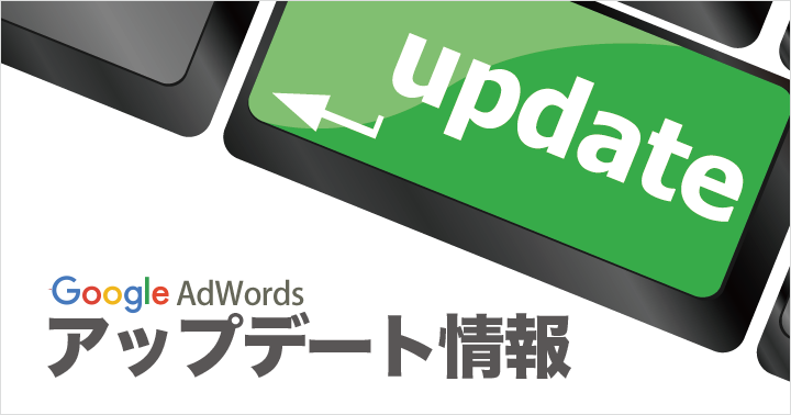 google-adwords-update_header03