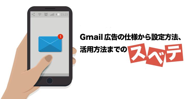 Gmail 広告の仕様から設定方法、活用方法までのスベテ