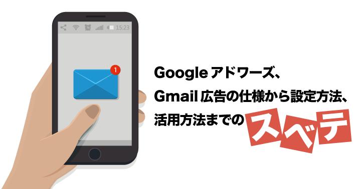 Google アドワーズ、Gmail広告の仕様から設定方法、活用方法までのスベテ