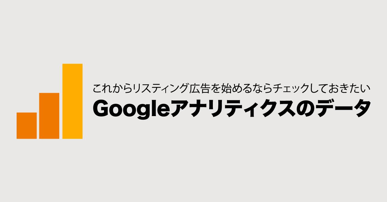 これからリスティング広告を始めるならチェックしておきたい、Google アナリティクスの8つのデータ