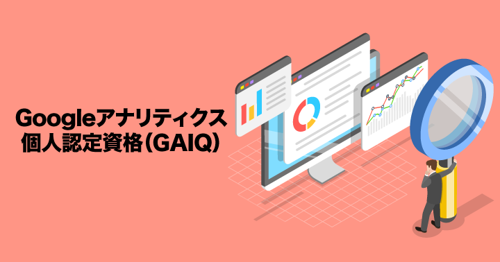 GAIQ(Google アナリティクス個人認定資格)、広告運用者のための上手な活用法