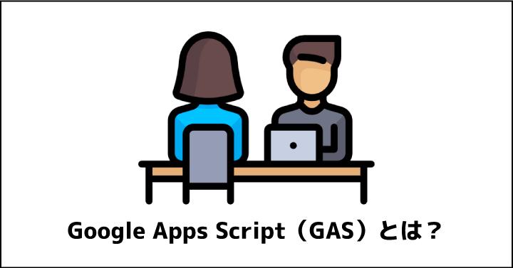 Google Apps Script(GAS)とは?できることから始め方までの基本