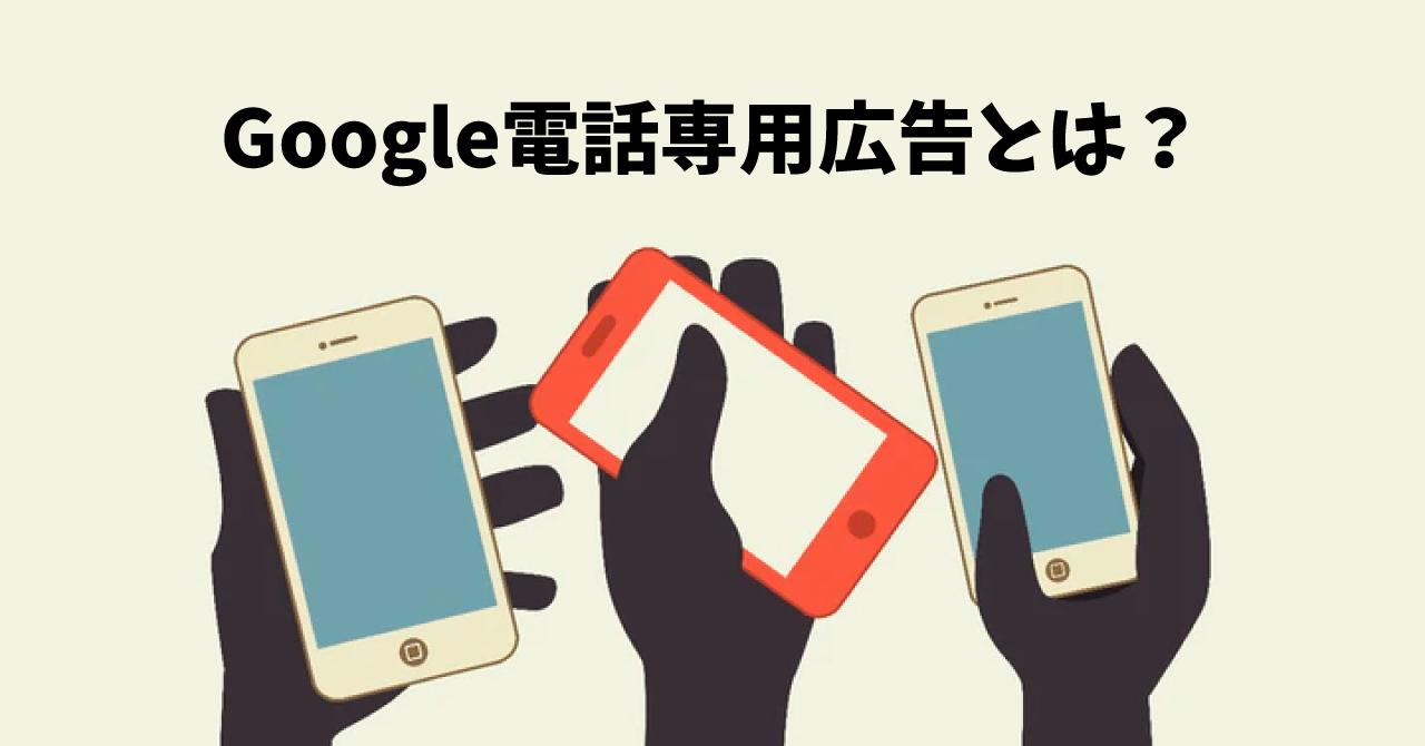 Google 電話専用広告とは?検索広告から直接電話できる広告の使い方