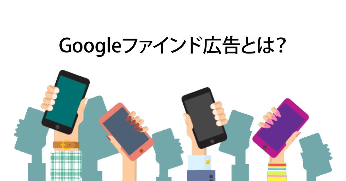 Google ファインド広告とは?特徴や設定方法、注意点を分かりやすく解説