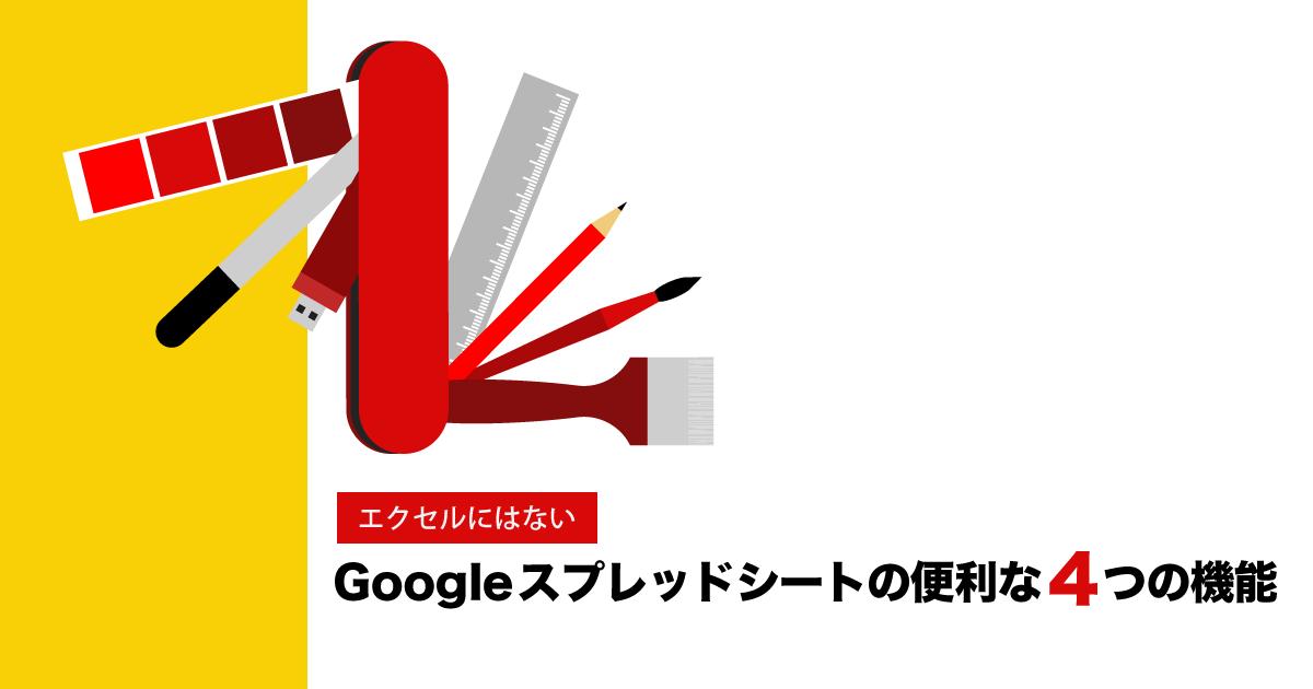 広告運用者なら必見、エクセルにはないGoogle スプレッドシートの便利な4つの機能