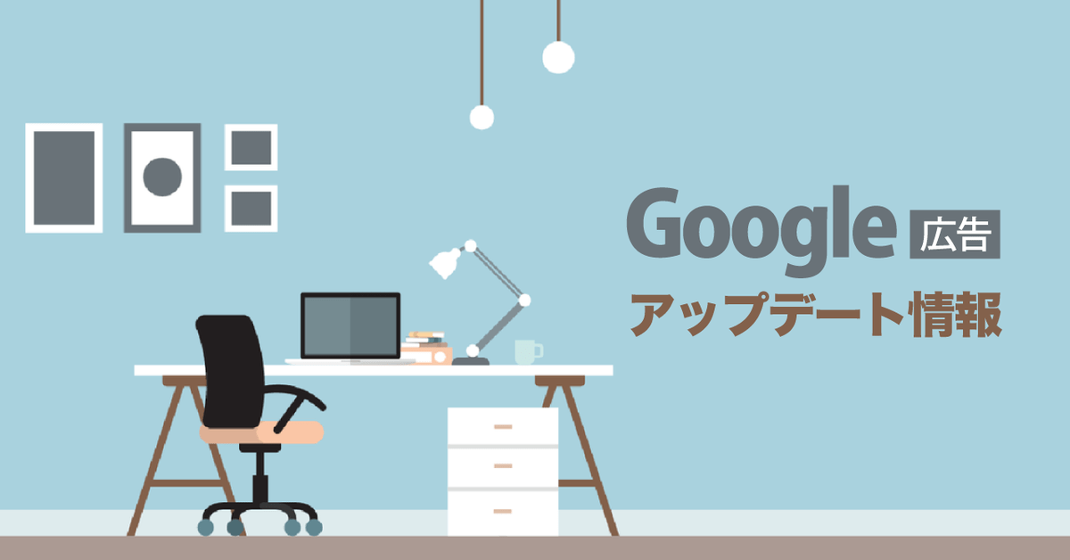 Google 広告、特定の広告主が過去30日間以内に掲載した広告を閲覧可能に