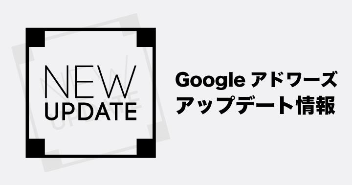 Googleアドワーズのレスポンシブ広告で「行動を促すフレーズのテキスト」の追加、色やフォーマットの選択が可能に