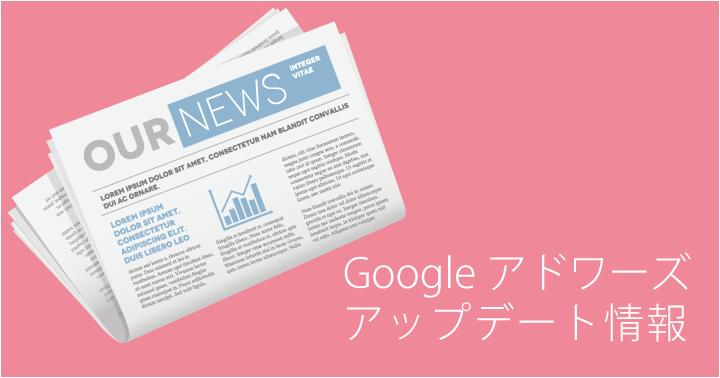 Google アドワーズ、SafariのITP機能の影響下でも、より正確に計測できる3つのコンバージョン計測方法を発表