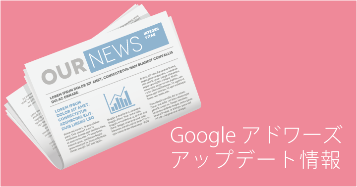 Google アドワーズの広告のローテーション設定がよりシンプルに