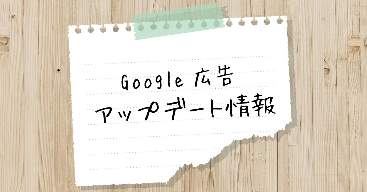 Googleの検索広告にリードフォームを追加可能に