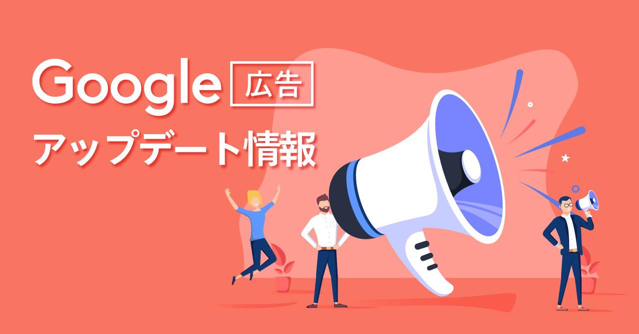 Google 広告、アトリビューションとリフト計測に関する3つのアップデートを発表