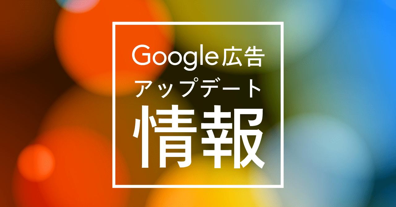 2021年に更新される Google Merchant Center 商品データ仕様の変更点とそのポイント