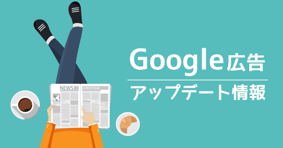 Google 広告の「コンバージョン値のルール」とは?機能と設定方法を解説