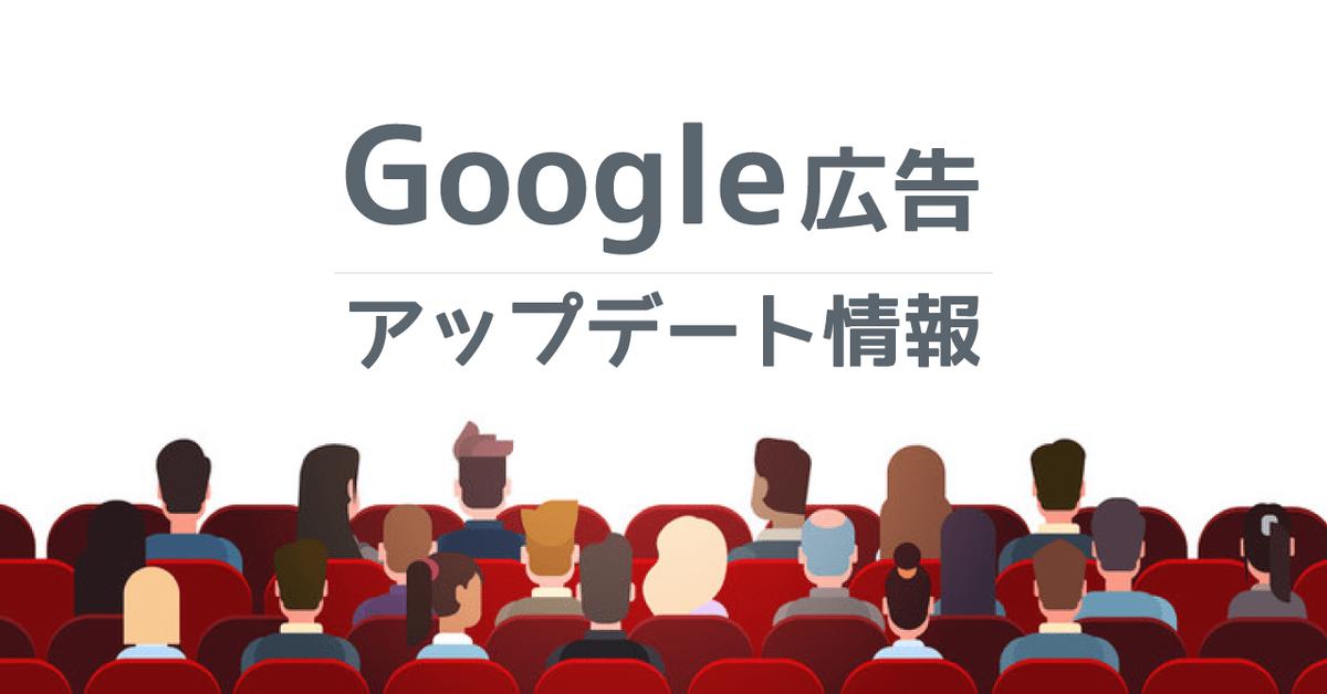 Google 広告のキーワードマッチングの仕組みを変更、部分一致のコントロール性を向上へ