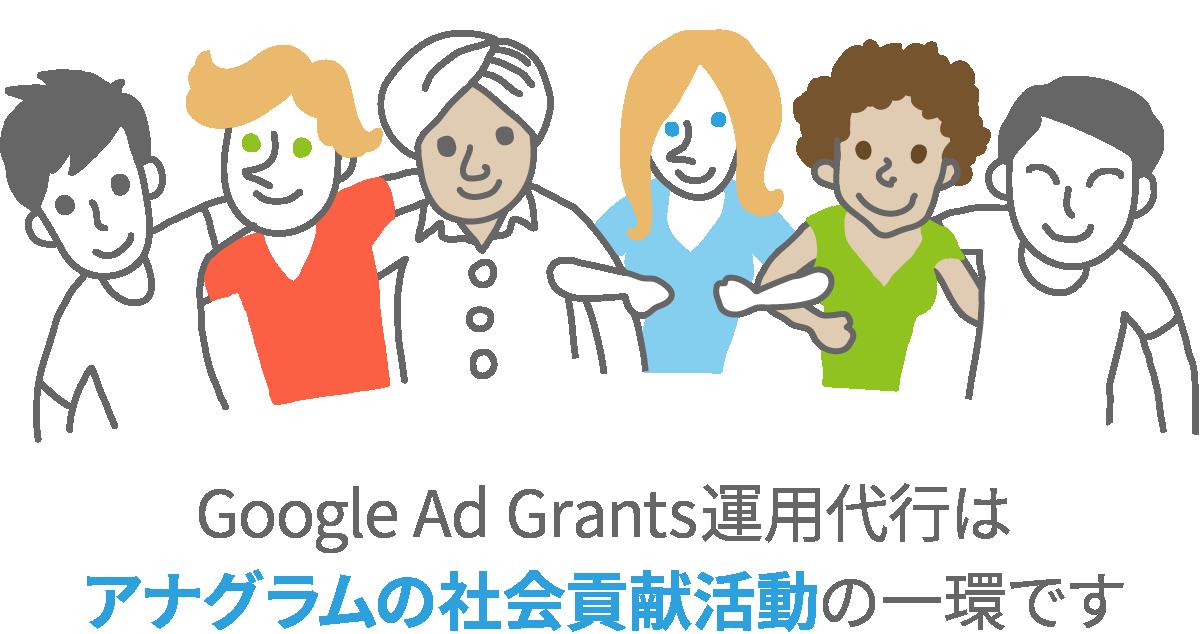 Google Ad Grants運用
