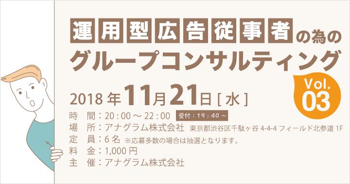 11月21日(水) 、「運用型広告従事者の為のグループコンサルティング Vol.3」を開催いたします。