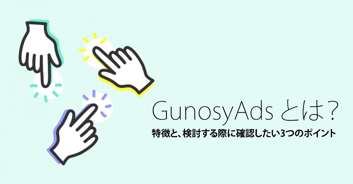 GunosyAds とは?特徴と、検討する際に確認したい3つのポイント